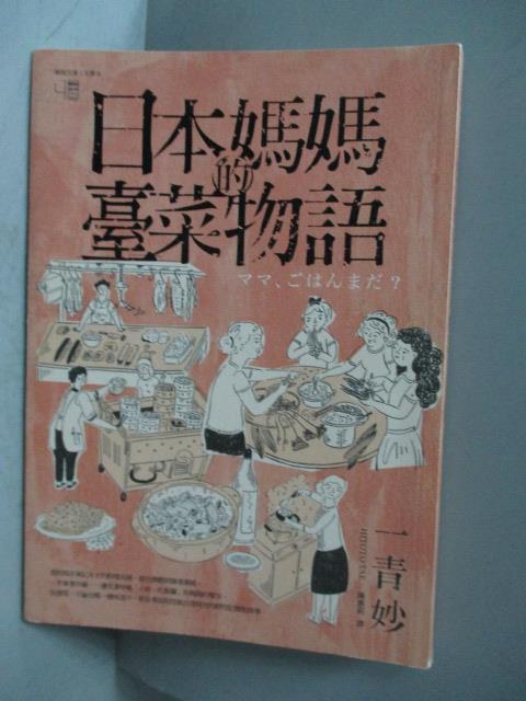 【書寶 書T1/餐飲_NKD】 媽媽的臺菜物語_一青妙