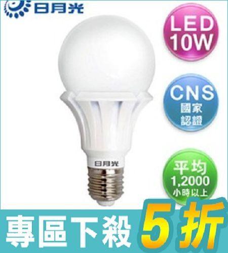 日月光10W 節能高效LED燈泡 CNS認證 白光/黃光可選 - LL-10DD LL-10WD【AF06028】i-style居家生活