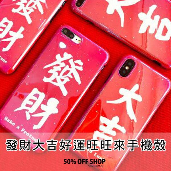 50%OFFSHOP發財大吉好運旺旺來手機殼Iphone66p77p88p【99AC035724PC】