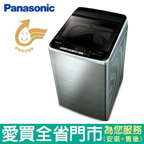 <br/><br/>  Panasonic國際14KG變頻不鏽鋼洗衣機NA-V158EBS-S含配送到府+標準安裝【愛買】<br/><br/>