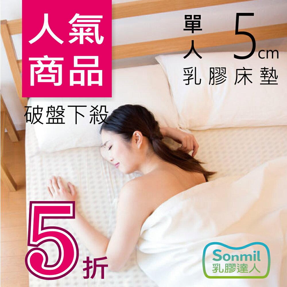 【sonmil乳膠床墊】5cm天然乳膠床墊單人3尺 基本型 無添加香精 學生宿舍床墊 取代記憶床墊折疊床墊