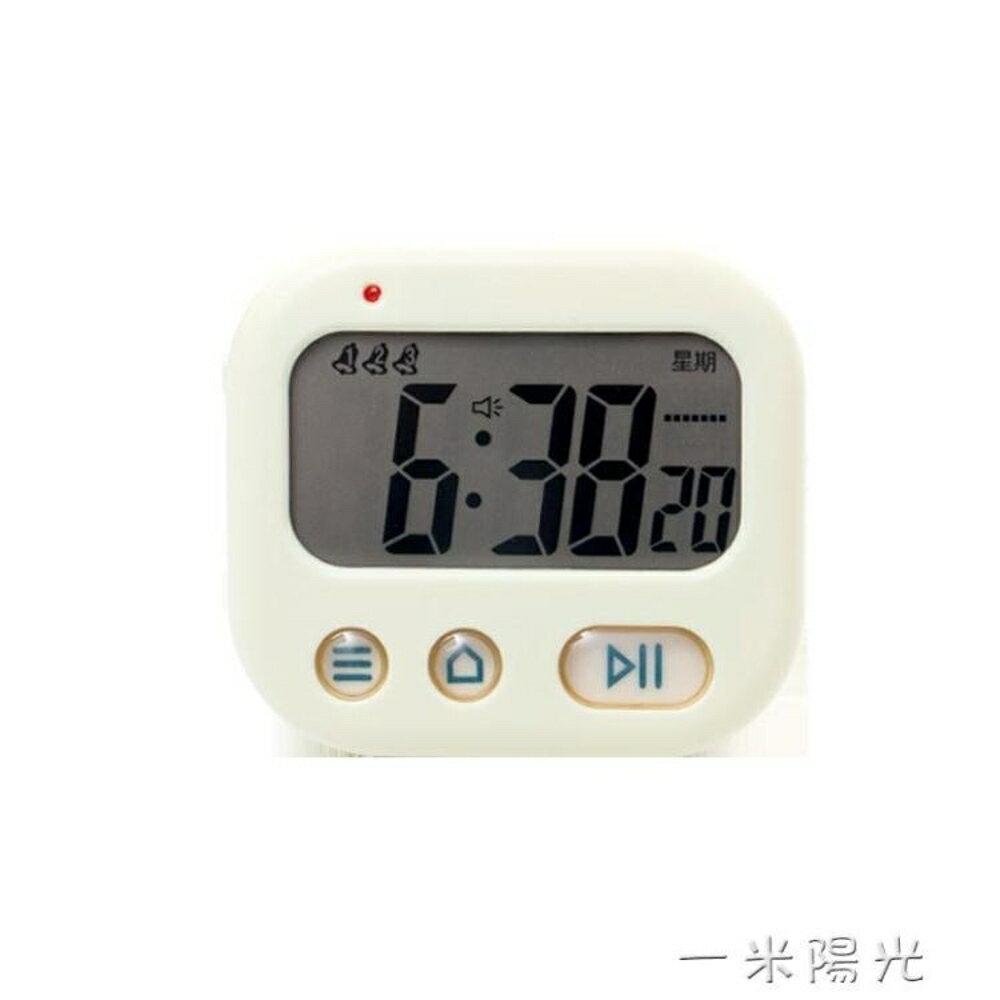 電子可愛震動鬧鐘學生宿舍振動鐘夜光小鬧鈴音樂時鐘計時器多功能 一米陽光 1