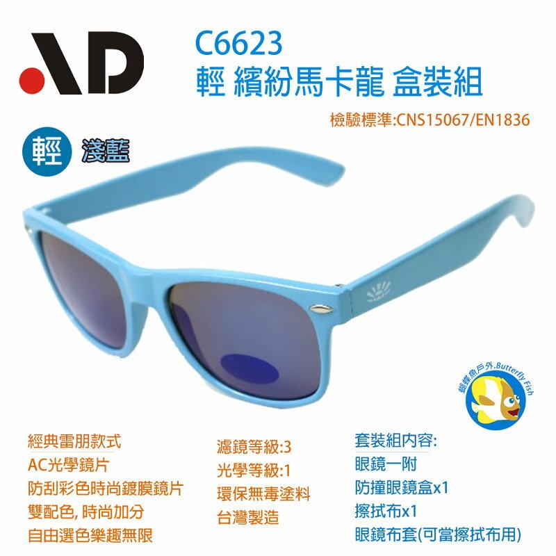 [台灣製 AD ] C6623 黃 輕 繽紛馬卡龍 抗UV 太陽眼鏡 盒裝組;蝴蝶魚戶外