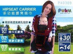 【尋寶趣】PUKU 藍色企鵝 多功能腰凳揹巾 環腰式腰凳 揹巾式腰凳 寶寶座凳 初生嬰幼兒 雙肩嬰兒背帶 P40309