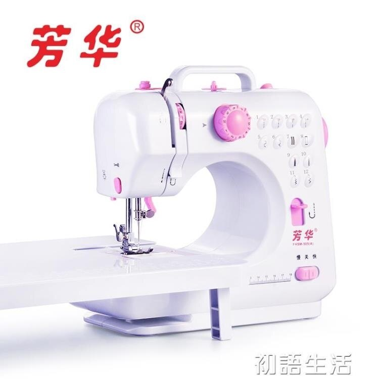 芳華縫紉機505A升級版多功能家用電動吃厚可鎖邊小型台式迷你 WD初語生活館  年中特惠促銷 1
