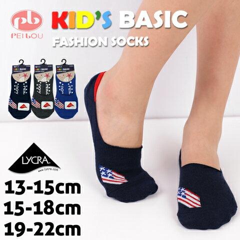 【esoxshop】兒童萊卡雙止滑 隱形襪套 USA款 台灣製 PB 貝柔