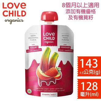 【全品牌任選五包加贈三包果泥】LOVE CHILD 加拿大寶貝泥 有機鮮萃蔬果泥-優格系列 128ml(蘋果 草莓 大黃菜)