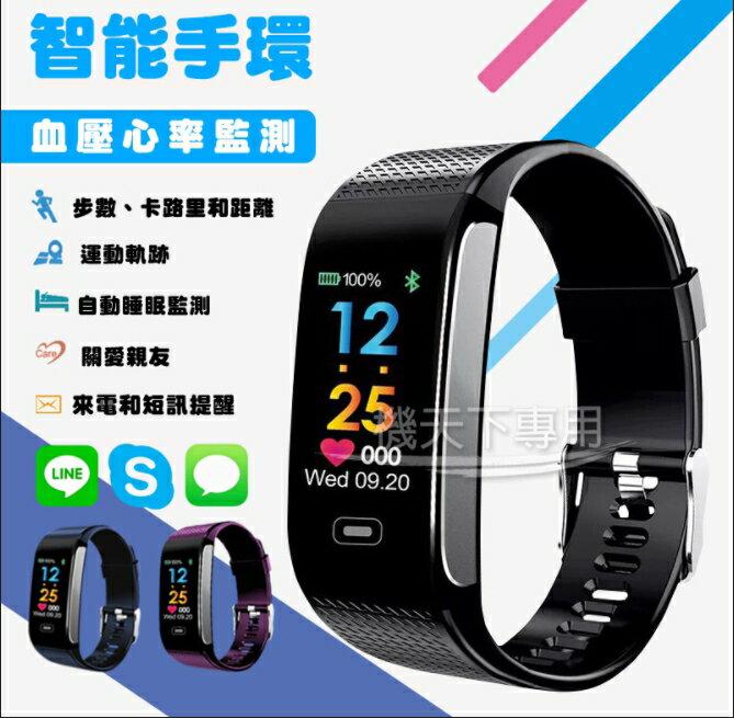 ⭐️無賴小舖⭐超強大智能手錶 CK18S 全新彩色屏 智能藍牙手環 血壓心率監測 IP67防水 簡訊 LINE 睡眠監測