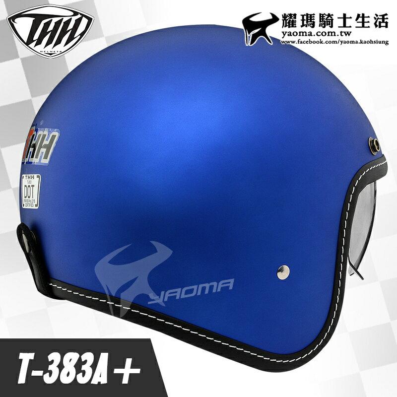 THH安全帽 T-383A+ 消光藍 霧面 仿電藍 素色復古帽 內藏墨鏡 內襯可拆 復古帽 半罩帽 3/4罩 383 耀瑪騎士機車部品