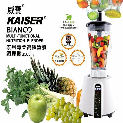 威寶家電【威寶Kaiser】BIANCO家用 高纖營養調理機(B565T)