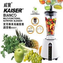 威寶家電【威寶Kaiser】BIANCO家用專業高纖營養調理機(B565T)
