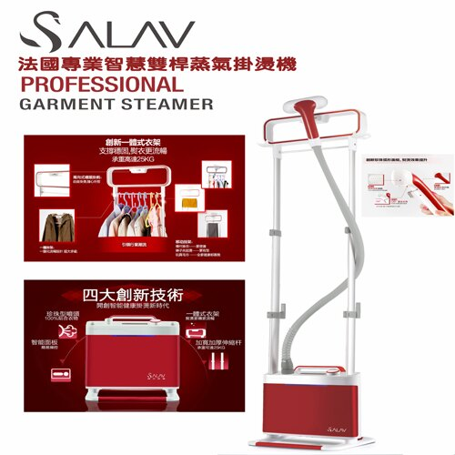 威寶家電【法國SALAV】專業型直立式蒸氣掛燙機(GS48-BJ)