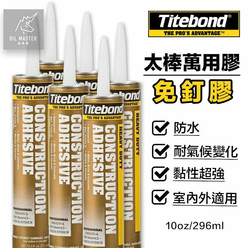 太棒萬用膠 免釘膠 黏性超強 適用各種材質 金屬 木材 磁磚 玻璃纖維 塑膠 防水耐候 Titebond 油老爺快速出貨