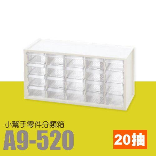 樹德 SHUTER 零件箱 鑰匙箱 收納 文具箱 小幫手零件分類箱 A9-520