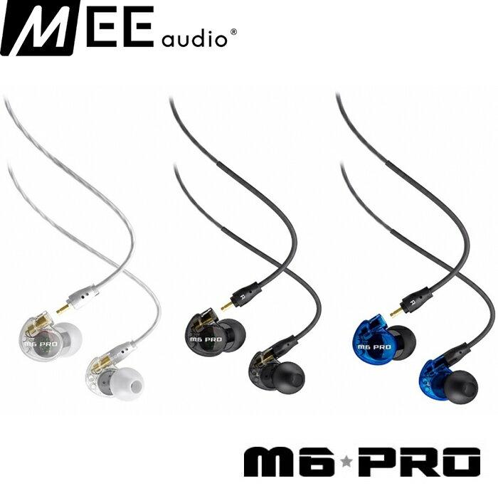 <br/><br/>  MEE audio M6 Pro 專業入耳式監聽耳機 公司貨一年保固<br/><br/>