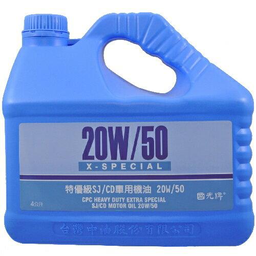 國光牌 特優級車用機油4L (20W50)【愛買】