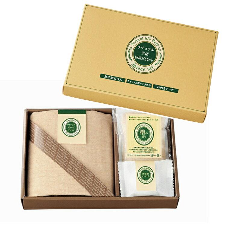 日本製 沐浴組 肥皂 紗布巾 毛巾 絲柏芯片 無添加肥皂 抗菌 淨化異味 洗澡 禮盒 日本進口正版 050544