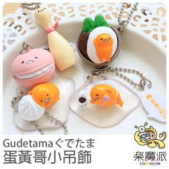 『樂魔派』日本 蛋黃哥扭蛋 盒蛋食玩 轉蛋食玩 扭蛋 醬油 5款造型 玩具 桌上擺飾 食玩 吊飾 療癒小物
