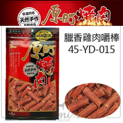 《原町燒肉》天然寵物零食-臘香雞肉嚼棒YD-015 /無添加/台灣產