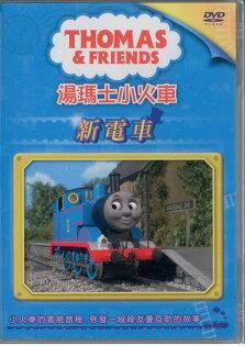 湯瑪士小火車4新電車DVD