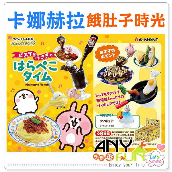 任你逛☆正版卡娜赫拉食物盒玩立體造型盒玩食物兔小雞P助療癒小物生日禮物anyfun【U5124】