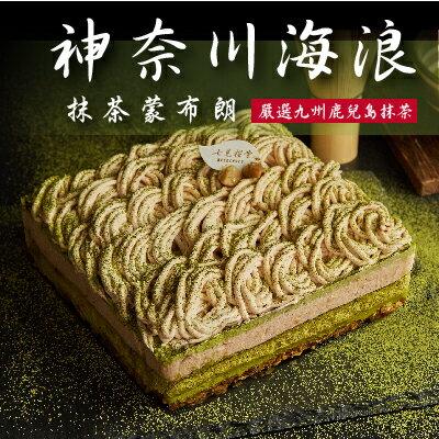 【七見櫻堂】 神奈川海浪★抹茶蒙布朗-六吋★