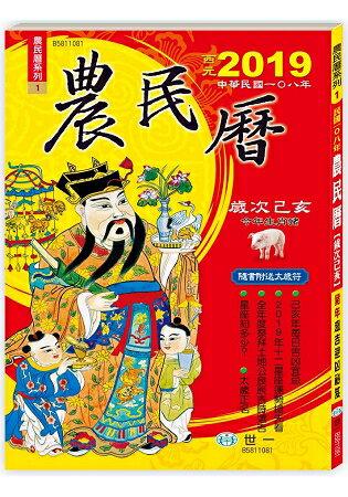 108年農民曆(128頁)