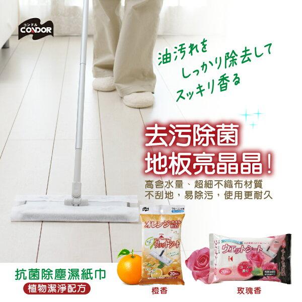 日本CONDOR抗菌除塵濕紙巾