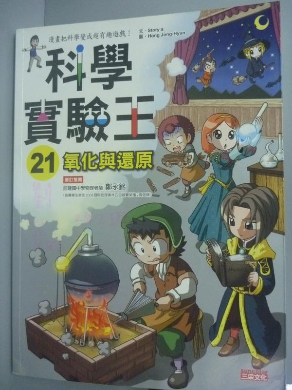 ~書寶 書T1/少年童書_XFU~科學實驗王21:氧化與還原_Gomdori co