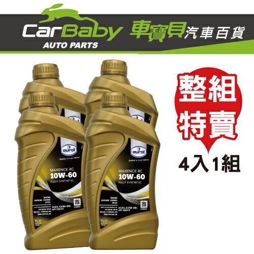 <br/><br/> 【車寶貝推薦】Eurol MAXENCE RC 10W60 合成機油(四瓶)<br/><br/>