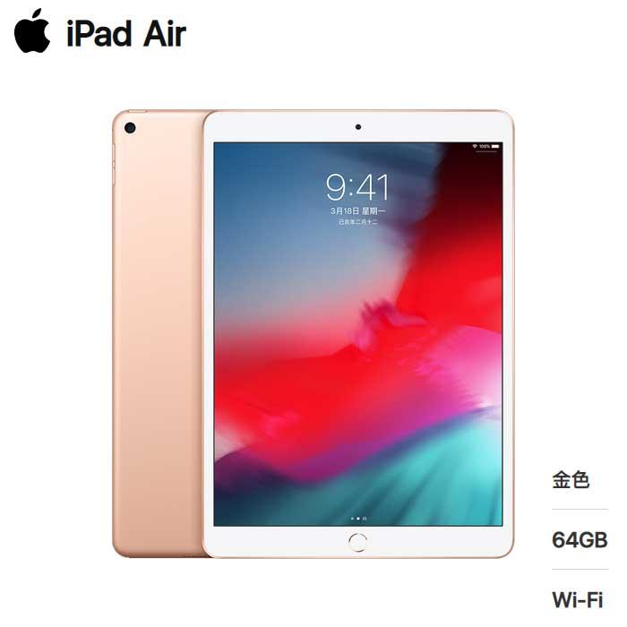 Apple 2019 iPad Air Wi-Fi 64GB 10.5吋 平板電腦 金【三井3C】