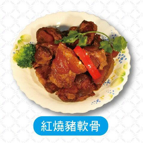 【天蓬】紅燒豬軟骨料理包 400g 豬軟骨/料理包/速食/團購/外送服務