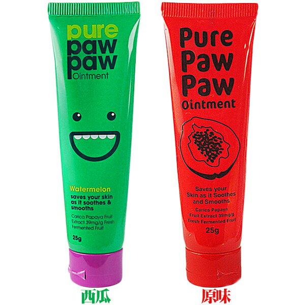 PURE PAW PAW 神奇萬用木瓜霜(西瓜/原味) 25g ☆真愛香水★
