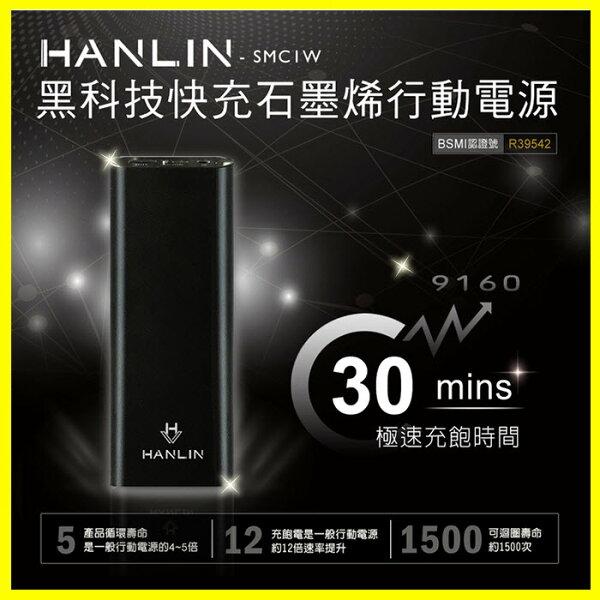 最新科技石墨烯HANLIN-SMC1W雙向閃充極速30分鐘閃電快充行動電源iPhoneXs78Note9