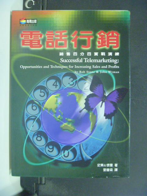 【書寶二手書T3/行銷_KLZ】電話行銷-銷售百分百實戰演練_史東&懷曼 , 劉會梁