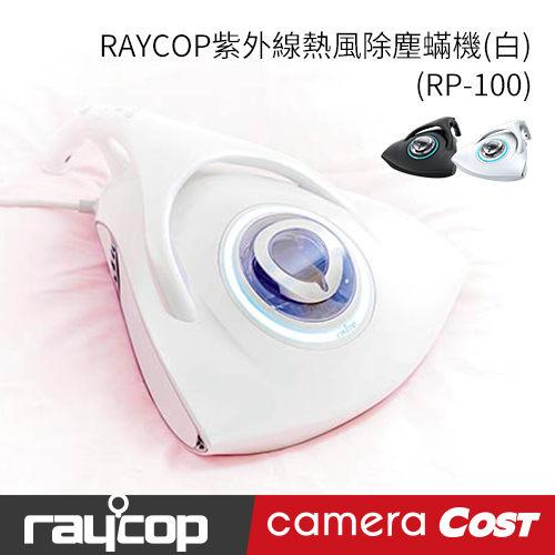 【單機特價$13990】RAYCOP RP100 紫外線熱風除塵蟎機 RP-100 除去塵蟎 PM2.5 殺菌 震動拍打 韓國製造