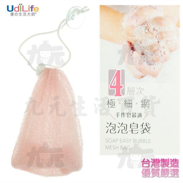 【九元生活百貨】UdiLife 4層極細泡泡皂袋 起泡網