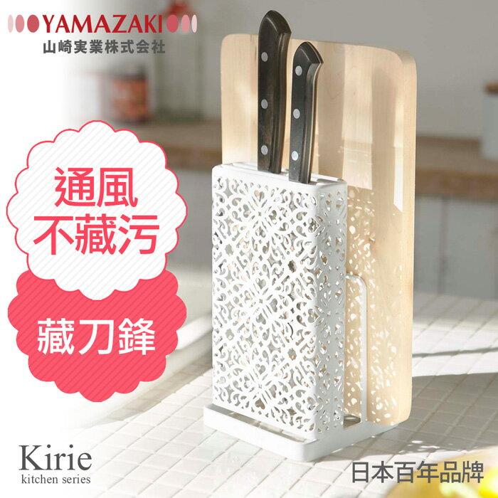 【YAMAZAKI】Kirie典雅雕花刀具砧板架-白/粉★餐廚收納/廚房收納/餐具收納
