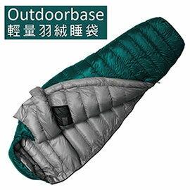 【【蘋果戶外】】OutdoorBase雪怪SnowMonster孔雀綠深灰【FP700600g】頂羽絨匈牙利白鴨絨極輕量羽絨睡袋登山露營OB-24660