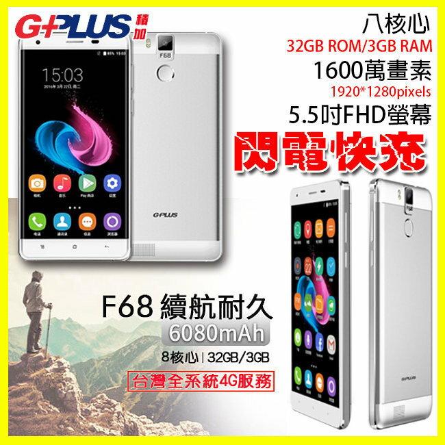 GPLUS F68 6080mAh超大電池快速充電 4G LTE 3G Ram+32G 指紋辨識 1600萬畫素 8核心