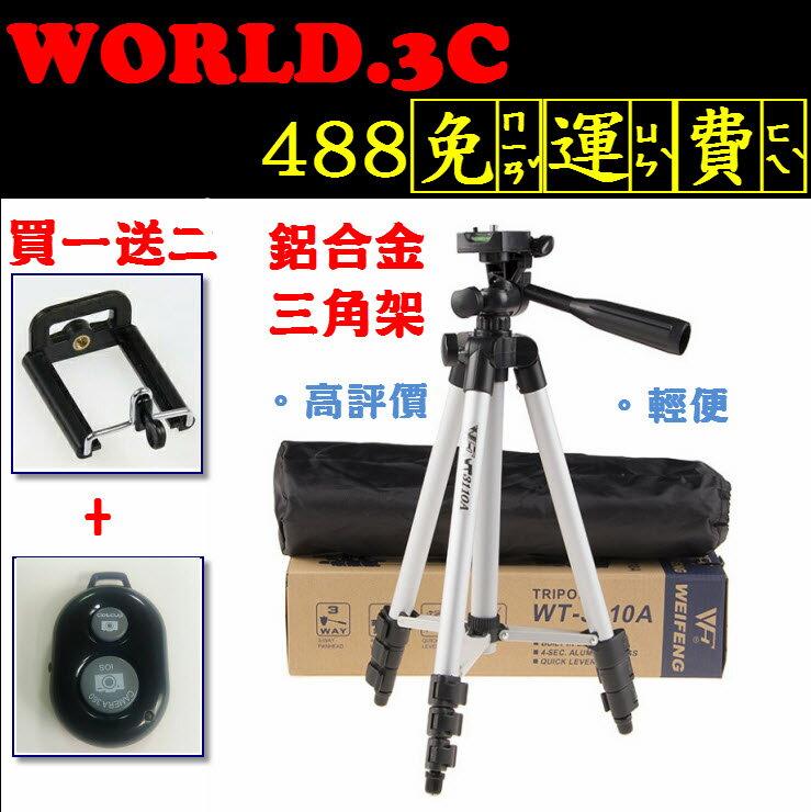 TF-3110 直播相機自拍 伸縮 鋁合金三角架 相機腳架 手機腳架 三腳架 支架 附背 手機夾 藍芽控制器