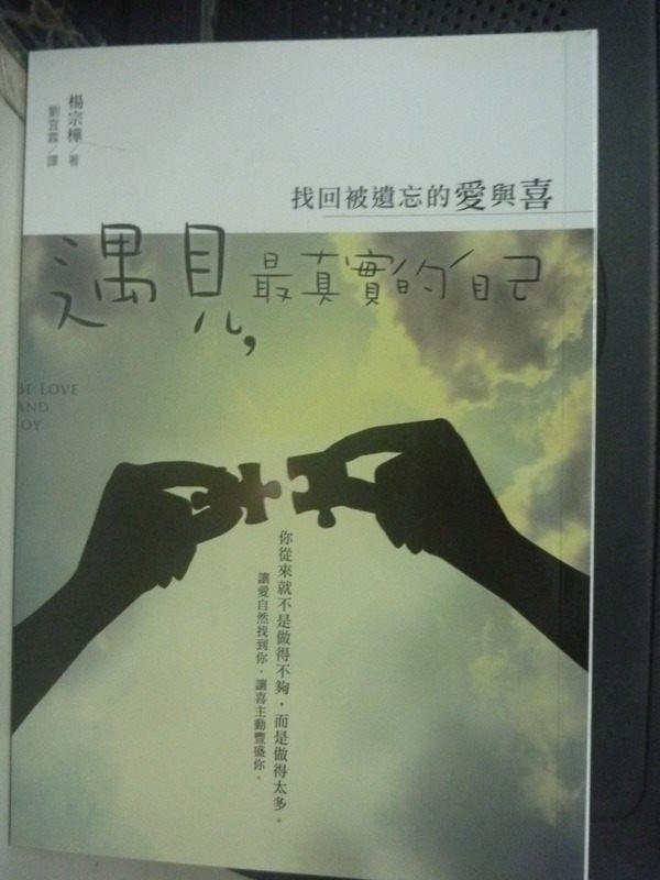 【書寶二手書T6/宗教_LJI】遇見,最真實的自己:找回被遺忘的愛與喜_劉宜霖