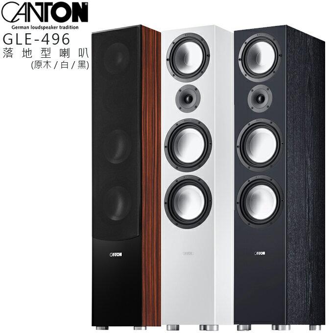 落地型喇叭 ★ CANTON GLE-496 公司貨 0利率 免運
