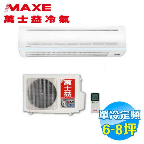 萬士益 MAXE 冷專變頻 一對一分離式冷氣 MAS-450DCE / RA-450DCE