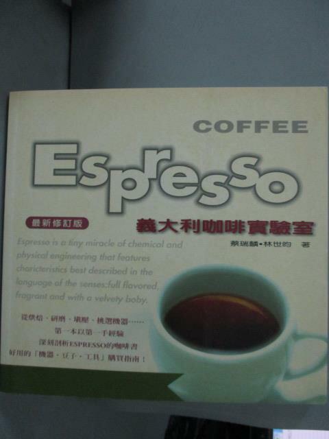 ~書寶 書T5/餐飲_JMY~Espresso義大利咖啡實驗室_蔡瑞麟、林世昀