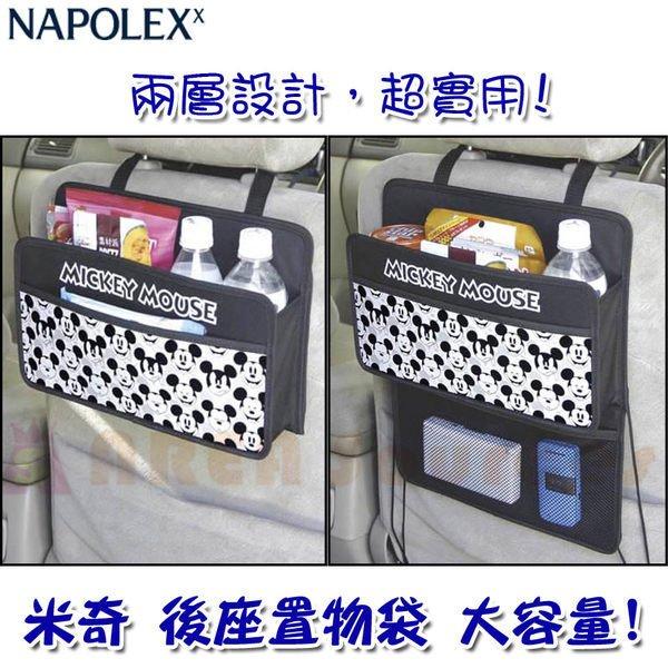 ~禾宜 ~迪士尼 米奇 NAPOLEX WD~173 大容量 車用 置物袋 後座 置物 收