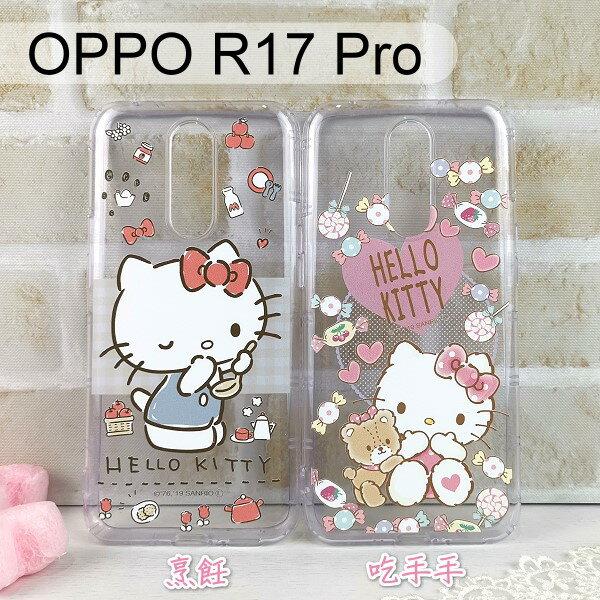 三麗鷗空壓軟殼 OPPO R17 Pro (6.4吋) Hello Kitty【正版】