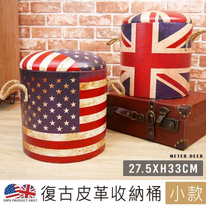 收納椅凳英倫風復古英美國旗造型皮革製木桶沙發椅 可掀蓋穿換鞋椅多功能儲物整理箱居家店面裝飾擺飾收納儲物桶矮凳