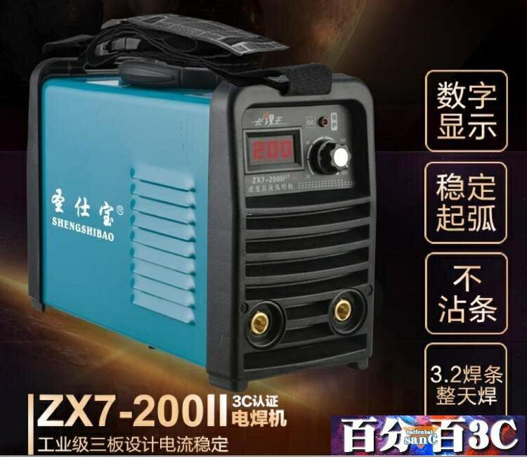 電焊機 聖仕寶ZX7-200G/200II 家用220V全銅芯逆變直流迷你小型焊機WJ 交換禮物