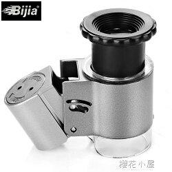BIJIA 50倍放大鏡9882a 顯微鏡 可調焦帶燈帶驗鈔功能LED帶包QM『櫻花小屋』